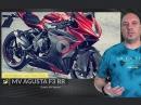 MV Agusta F3 RR - mit neuer Aerodynamik | Die neue Suzuki GSX-S1000GT uvm. Motorrad Nachrichten